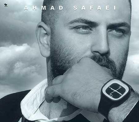 دانلود آهنگ عشق من احمد صفایی