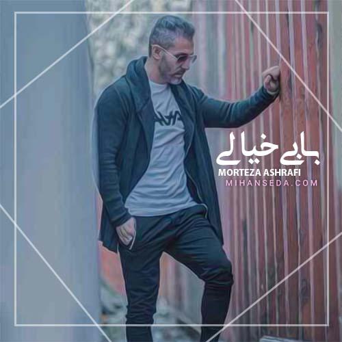دانلود آهنگ با بی خیالی مرتضی اشرفی
