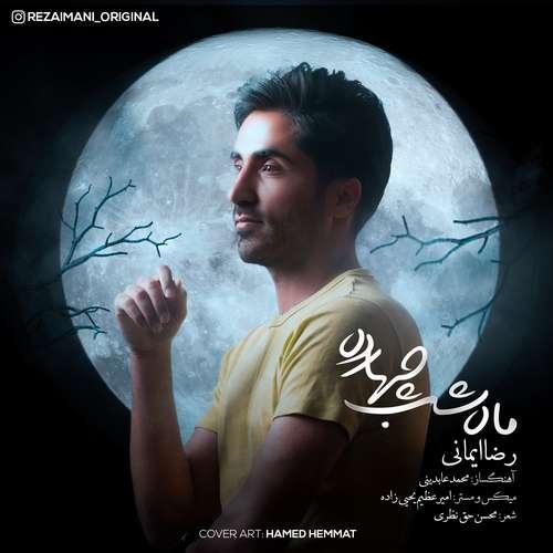 دانلود آهنگ ماه شب چهارده منی رضا ایمانی