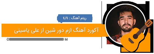 آکورد آهنگ ازم دور شین از علی یاسینی
