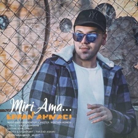 دانلود آهنگ میری اما عرفان احمدی