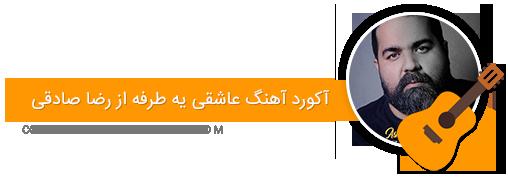 آکورد آهنگ عاشقی یه طرفه از رضا صادقی