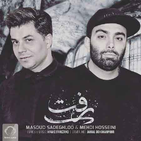 دانلود آهنگ رفت مسعود صادقلو