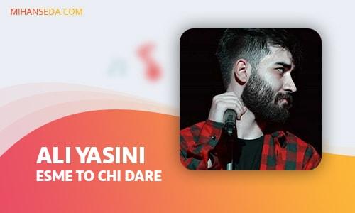 آکورد آهنگ اسم تو چی داره از علی یاسینی