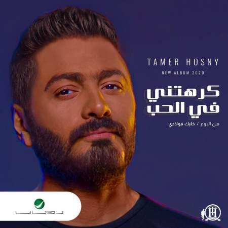 دانلود آهنگ کرهتنی فی الحب تامر حسنی