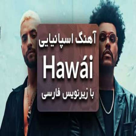 دانلود آهنگ Hawaii The Weeknd