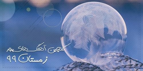 گلچین آهنگ های برتر زمستان 99