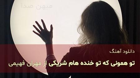 دانلود آهنگ تو همونی که تو خنده هام شریکی مهران فهیمی