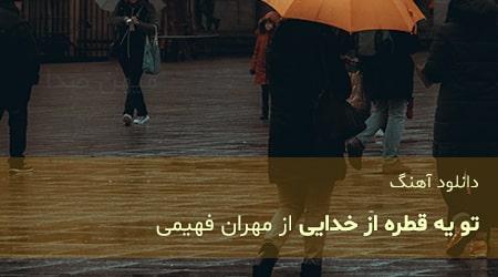 دانلود آهنگ تو یه قطره از خدایی مهران فهیمی