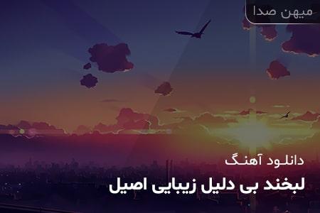 دانلود آهنگ لبخند بی دلیل زیبایی اصیل حجت اشرف زاده