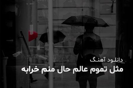 دانلود آهنگ مثل تموم عالم حال منم خرابه مهستی
