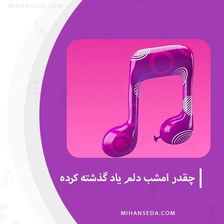 دانلود آهنگ احمد ذاکری چقدر امشب دلم یاد گذشته کرده