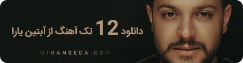 دانلود 12 تک آهنگ از آبتین یارا به صورت آلبوم