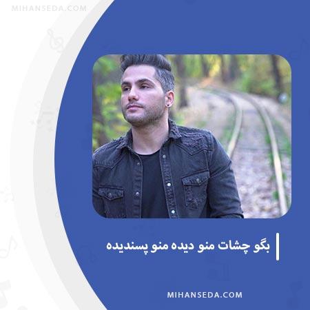 دانلود آهنگ احمد سعیدی بگو چشات منو دیده منو پسندیده
