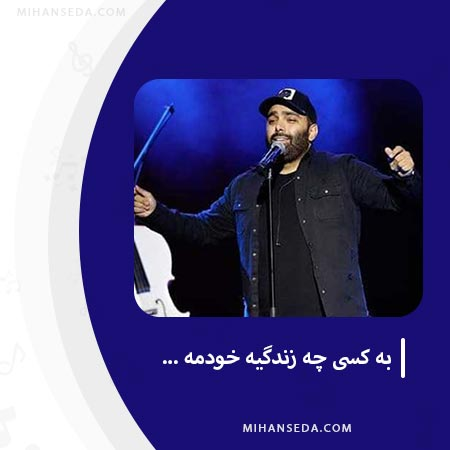 دانلود آهنگ مسعود صادقلو به کسی چه زندگیه خودمه